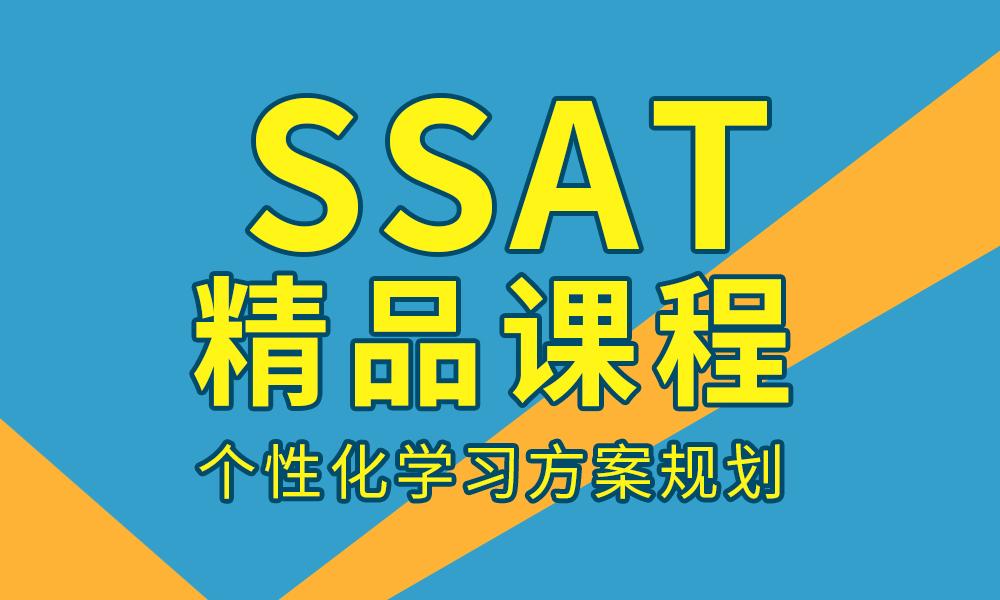 上海环球美邦SSAT精品课程