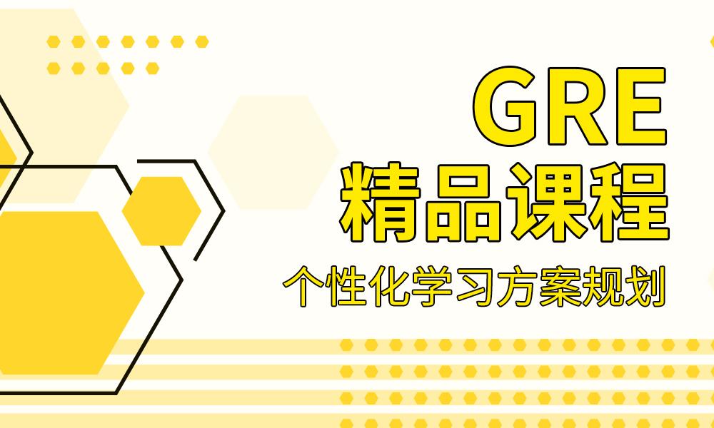 上海环球美邦GRE精品课程