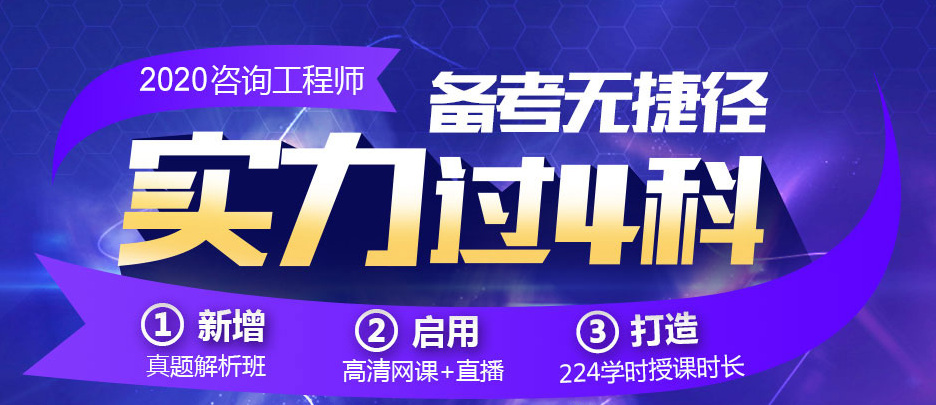 深圳优路咨询工程师考试课程
