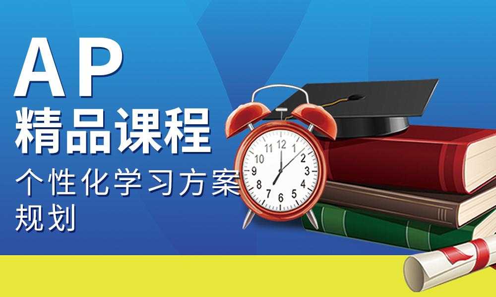 上海环球美邦AP&SAT2精品课程