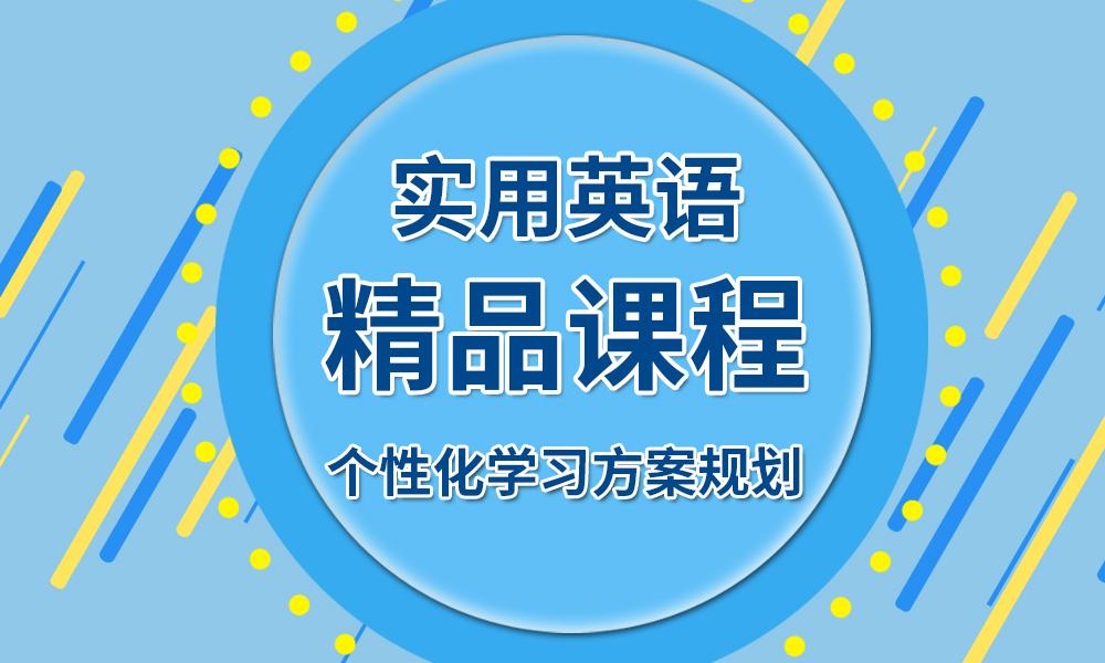 上海环球美邦实用英语精品课程