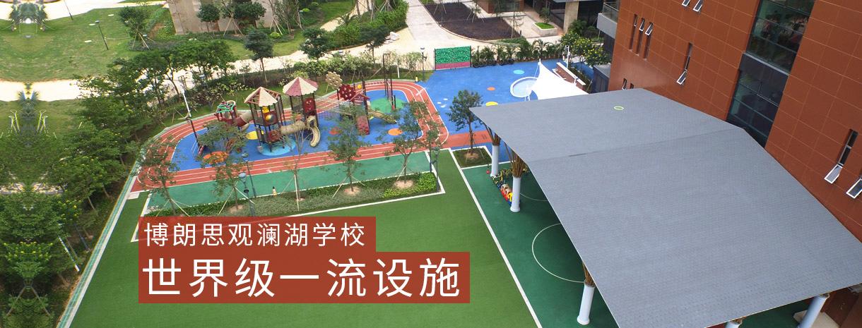观澜湖国际学校