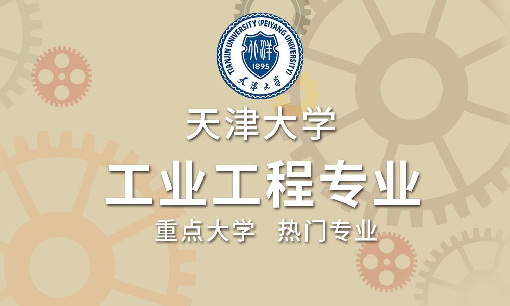 天津大学工业工程专业
