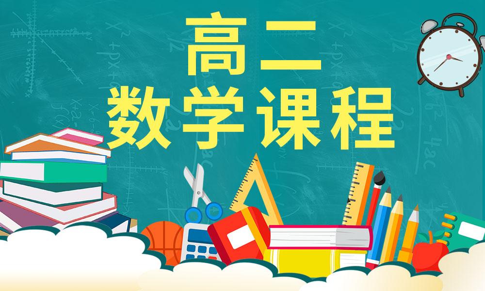 广州卓越高二数学课程