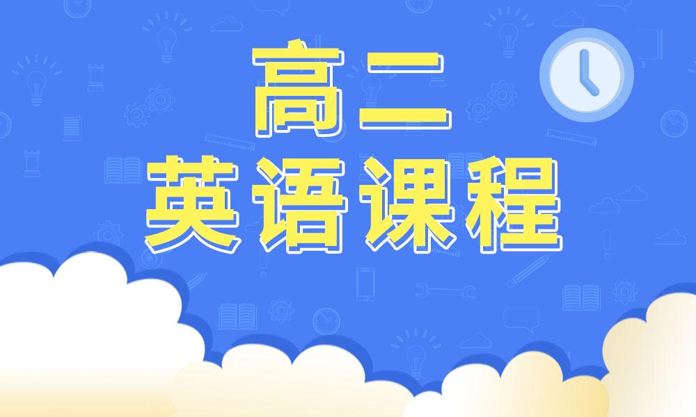 广州卓越高二英语课程