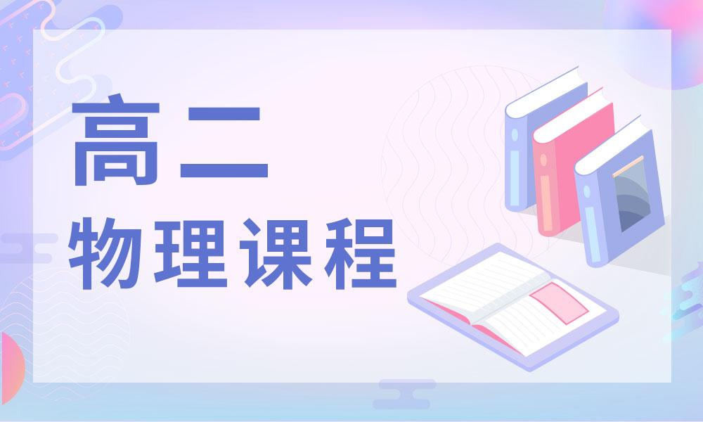 广州卓越高二物理课程