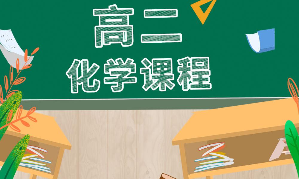 广州卓越高二化学课程