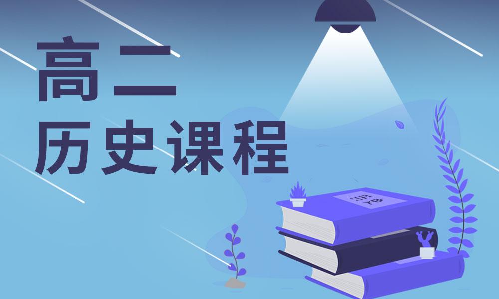 广州卓越高二历史课程