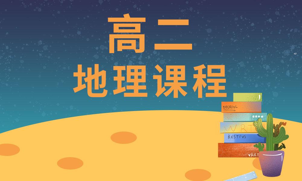 广州卓越高二地理课程