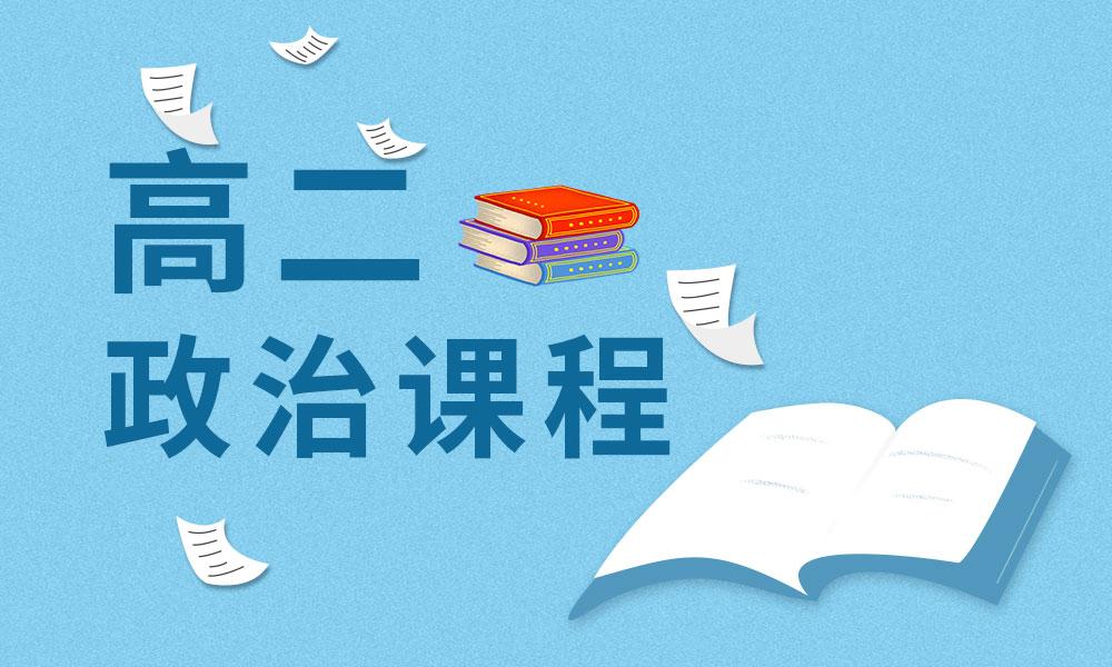 广州卓越高二政治课程
