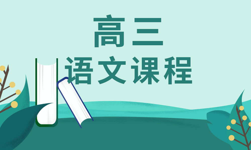 广州卓越高三语文课程