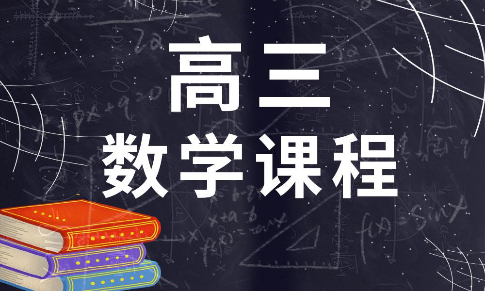 广州卓越高三数学课程