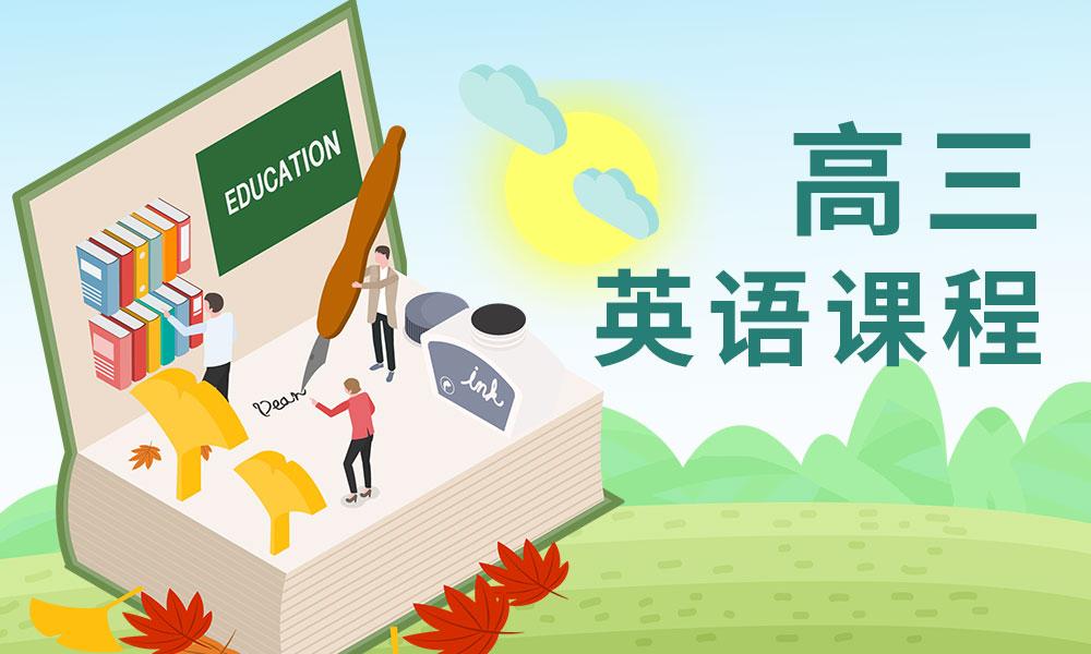 广州卓越高三英语课程