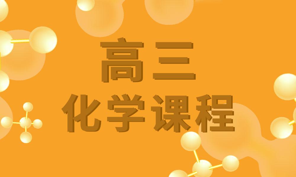 广州卓越高三化学课程