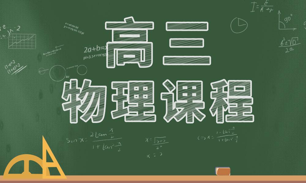 广州卓越高三物理课程