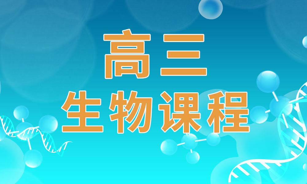 广州卓越高三生物课程