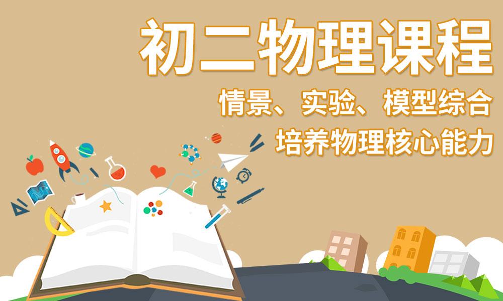 广州卓越初二物理课程