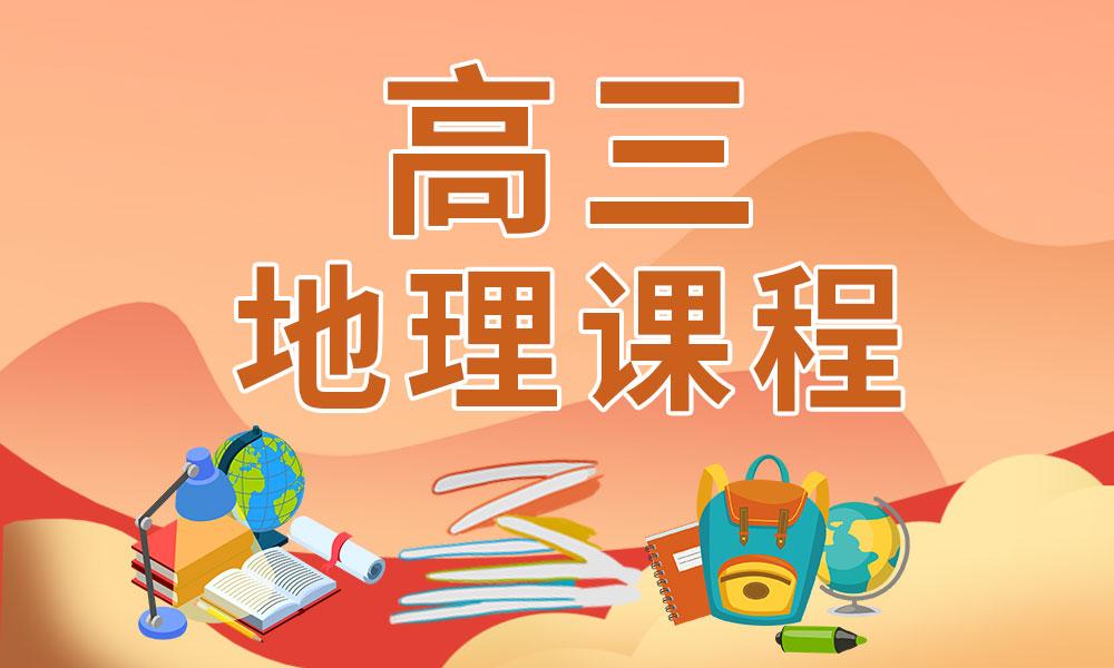 广州卓越高三地理课程