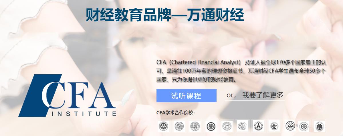 上海万通CFA培训课程