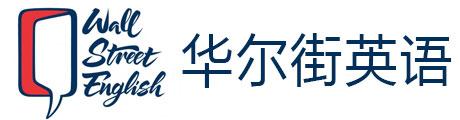 天津华尔街英语Logo
