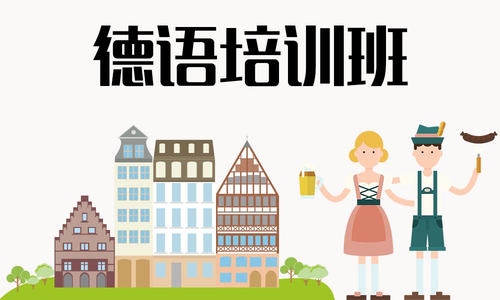 上海欧风德语培训课程