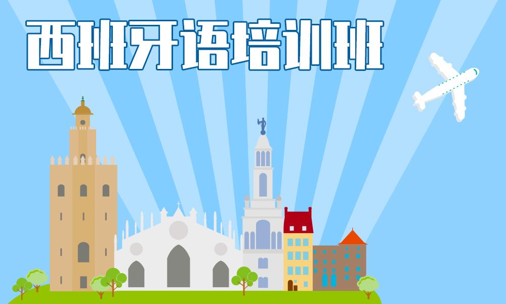上海欧风西语培训课程