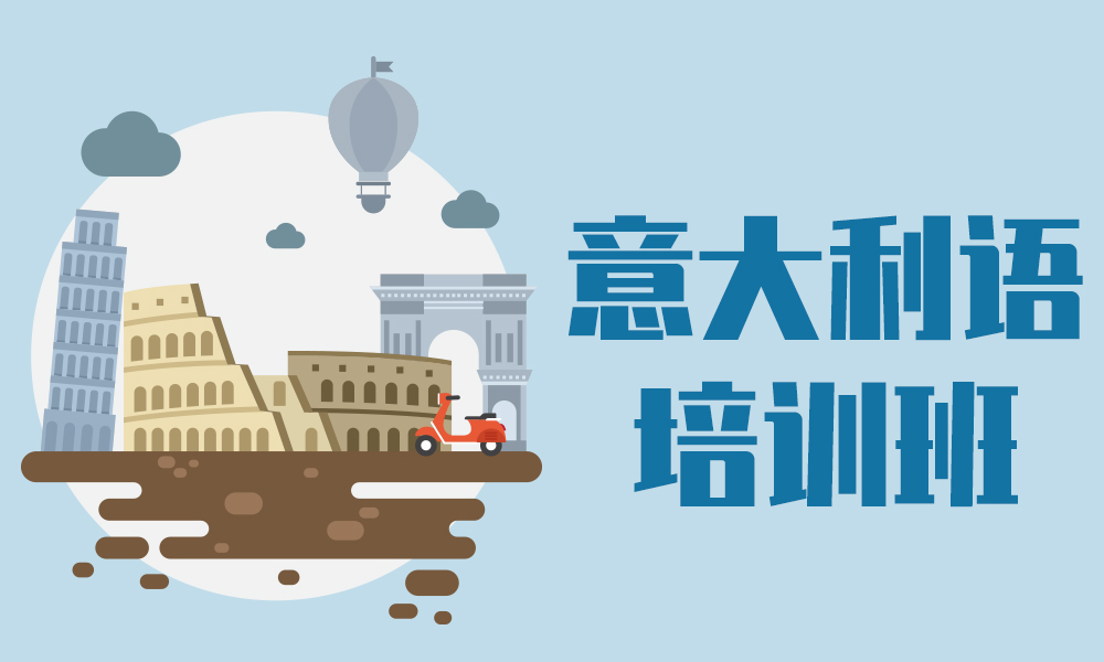 上海欧风意语培训课程