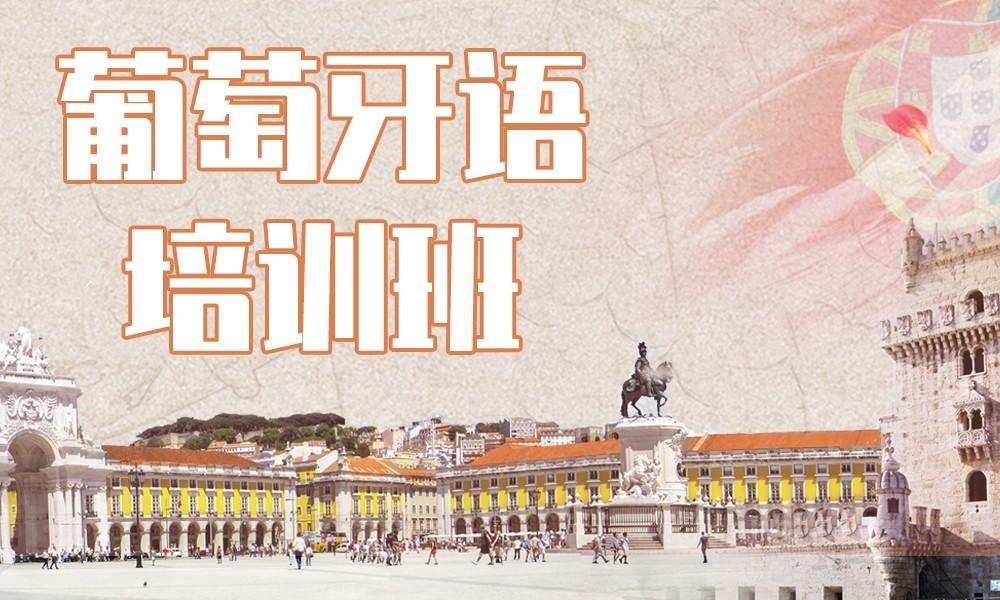 上海欧风葡语培训课程