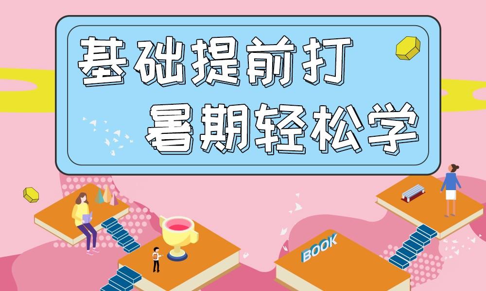 上海欧风基础提前打暑期轻松学