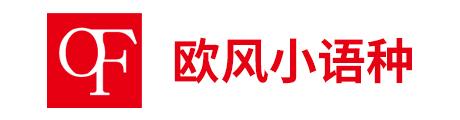 青岛欧风小语种Logo