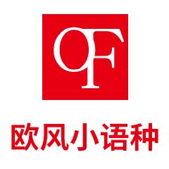 广州欧风小语种