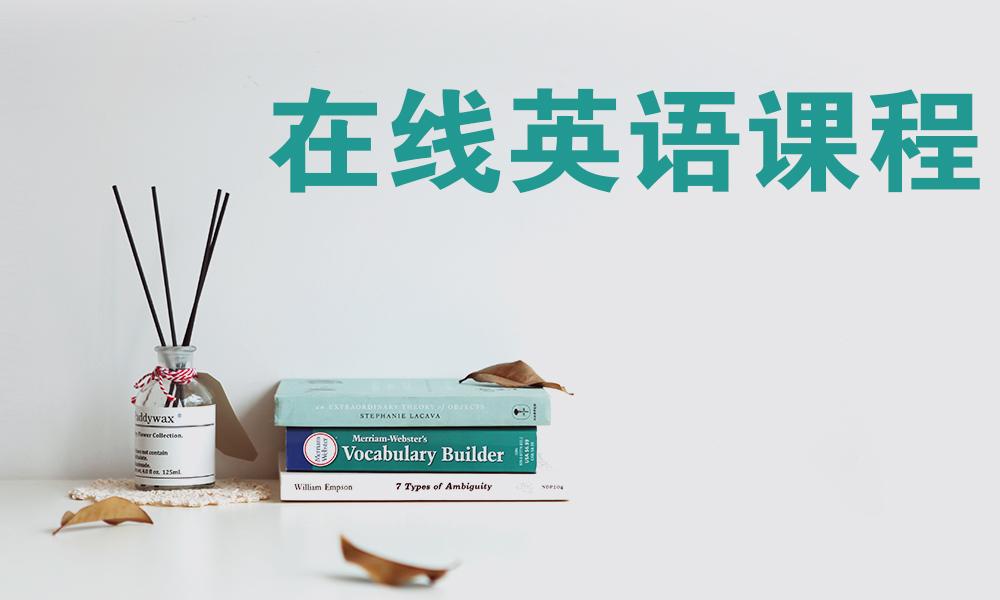 天津韦博在线英语课程