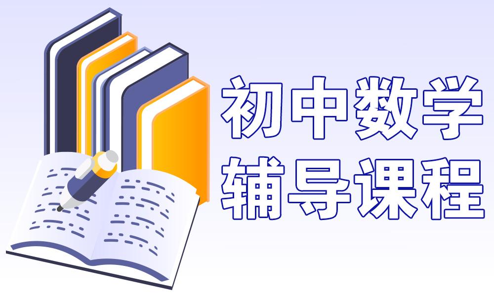 天津精锐初中数学辅导课程