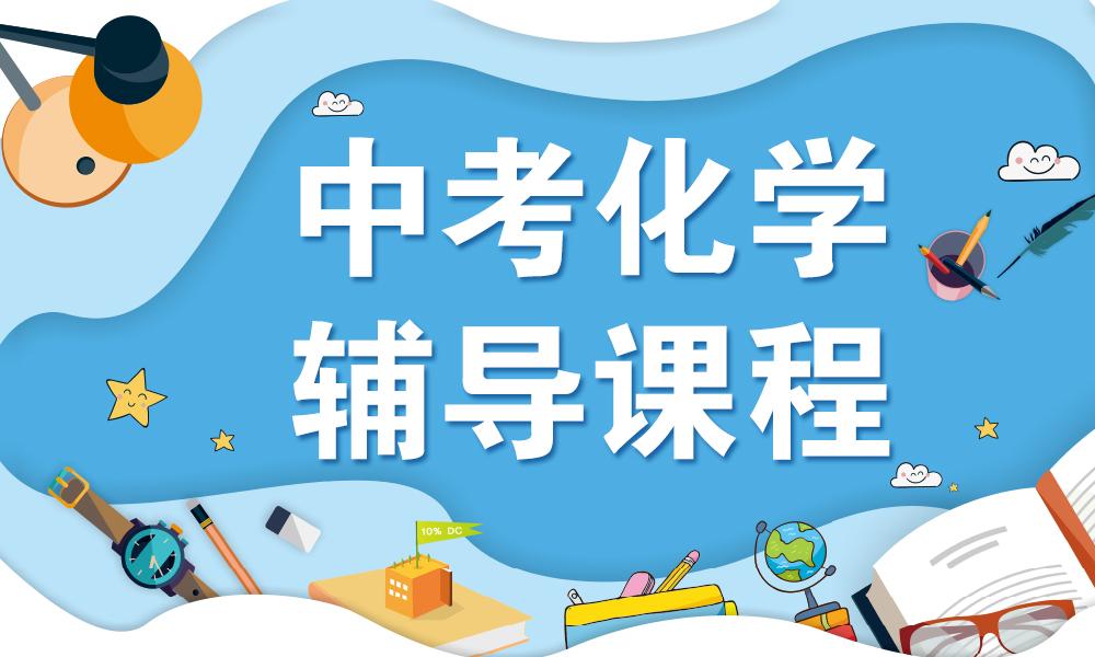 天津精锐中考化学辅导课程