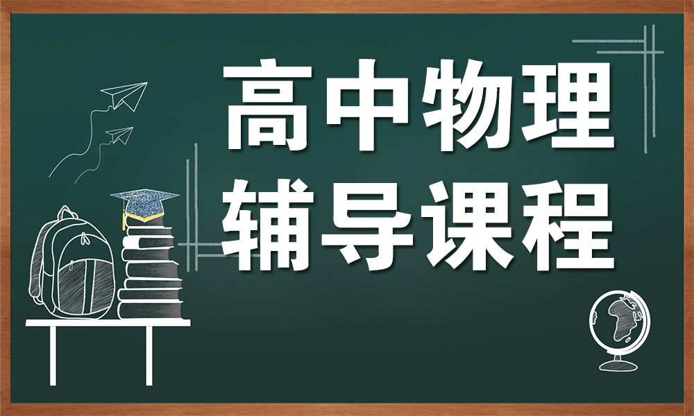 天津精锐高中物理辅导课程