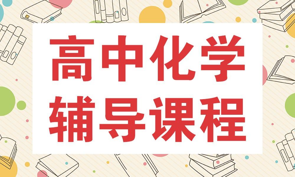 天津精锐高中化学辅导课程