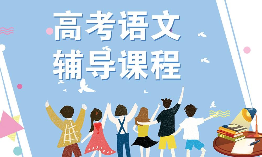 天津精锐高考语文辅导课程
