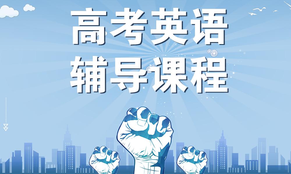 天津精锐高考英语辅导课程