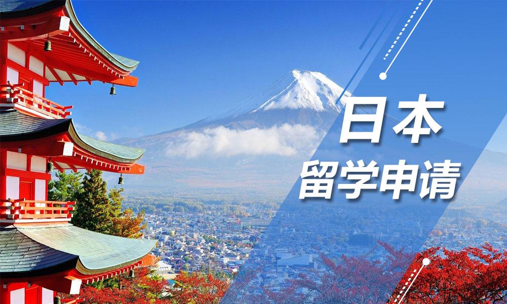 上海金矢日本留学申请方案