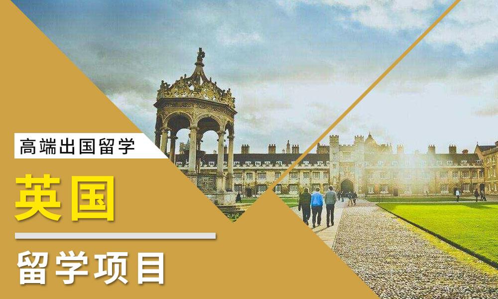 上海美世英国留学项目