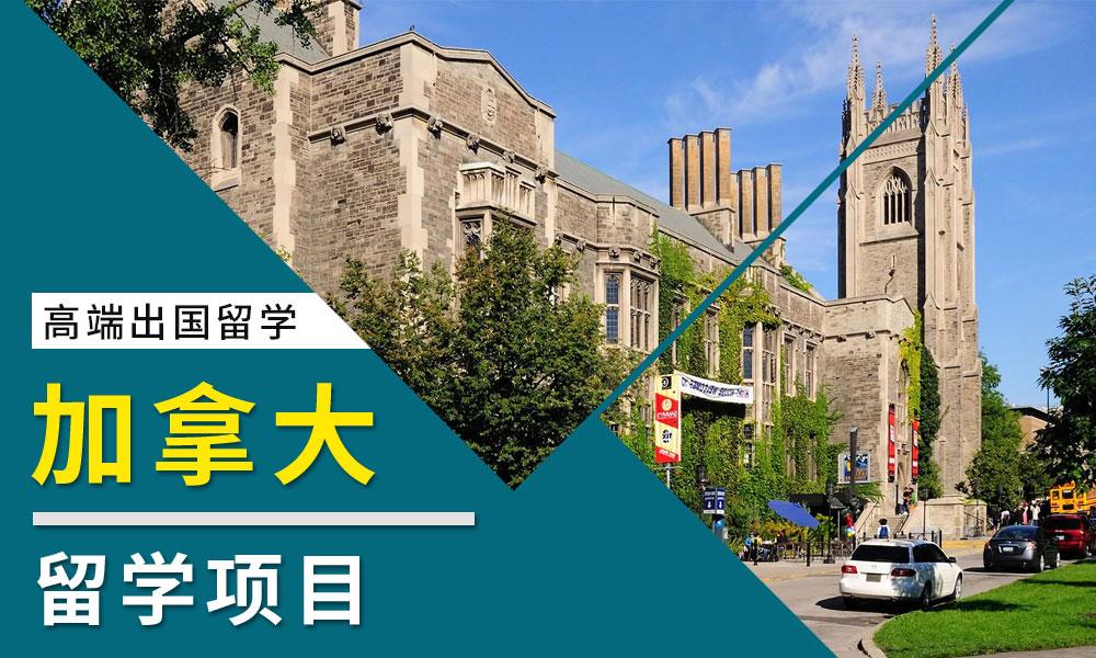 上海美世加拿大留学项目