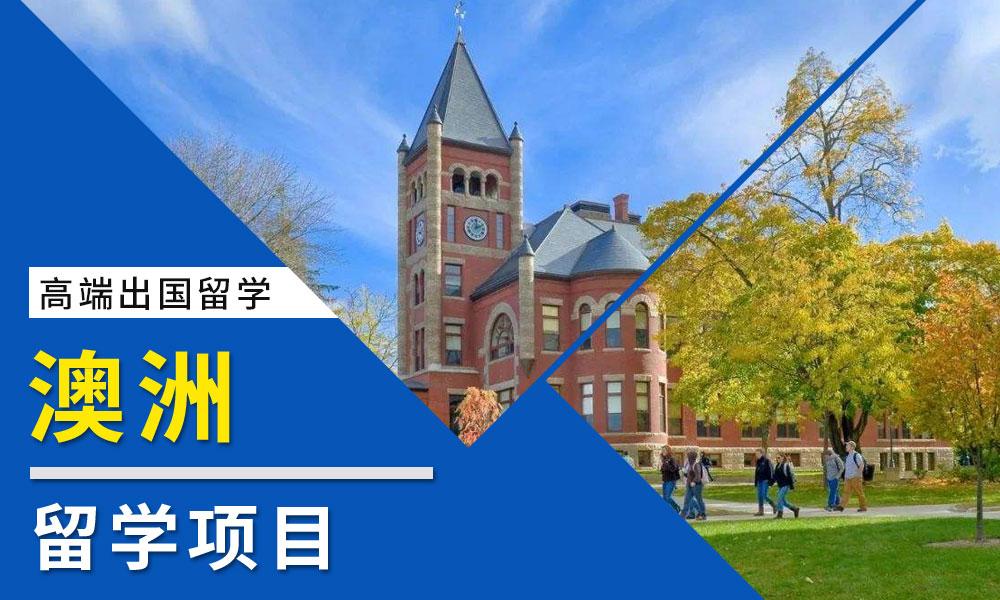 上海美世澳洲留学项目