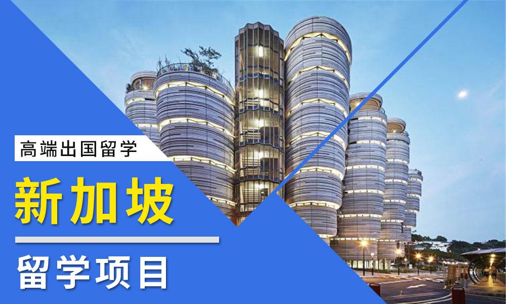上海美世新加坡留学项目