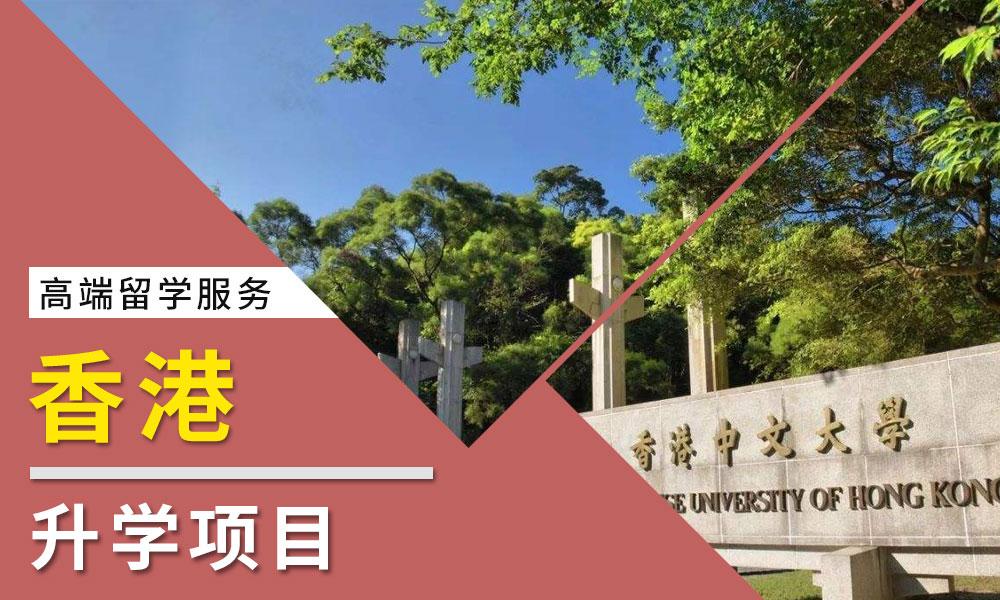 上海美世香港升学项目