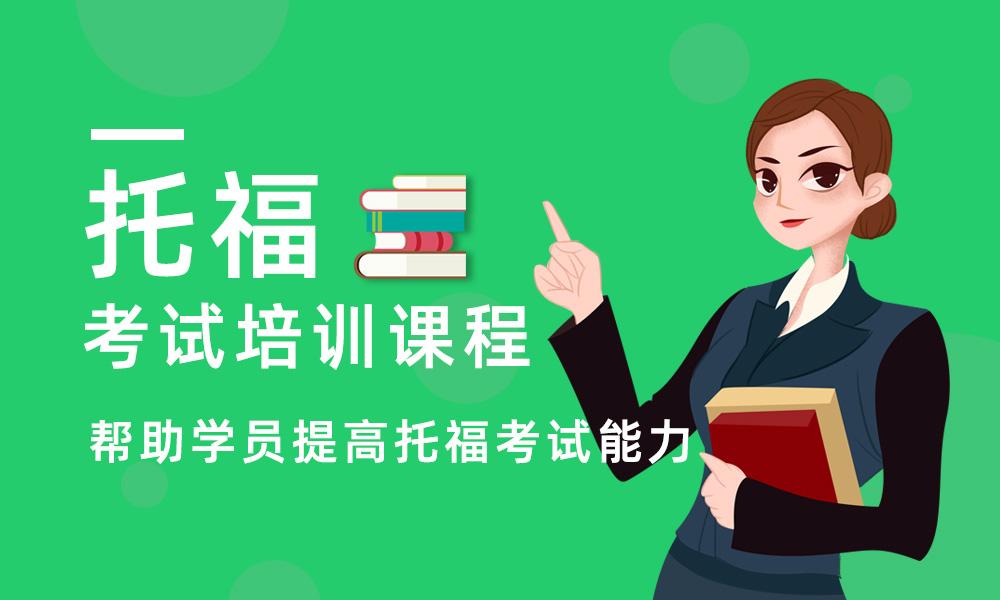 上海美世托福考试培训课程