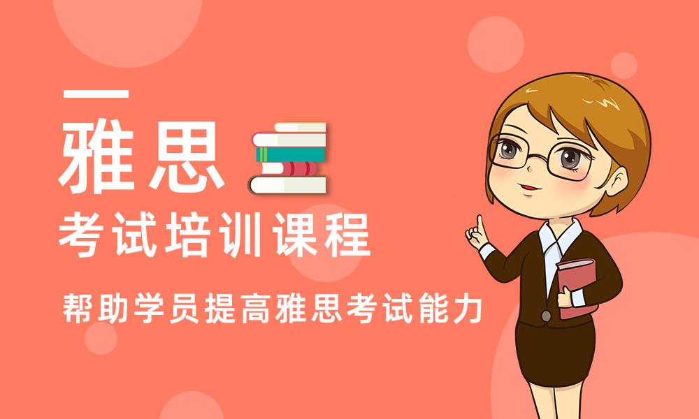 上海美世雅思考试培训课程