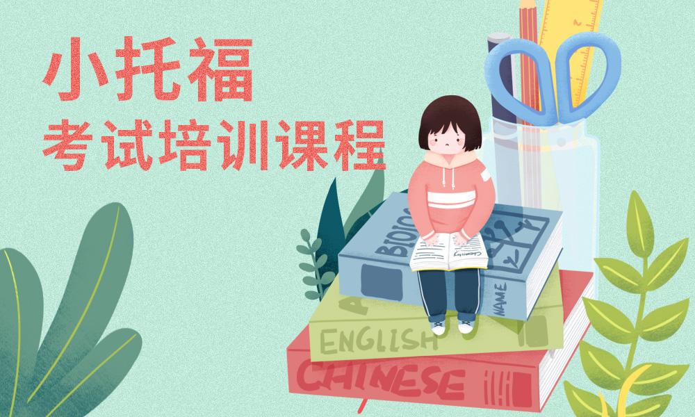 上海美世小托福考试培训课程