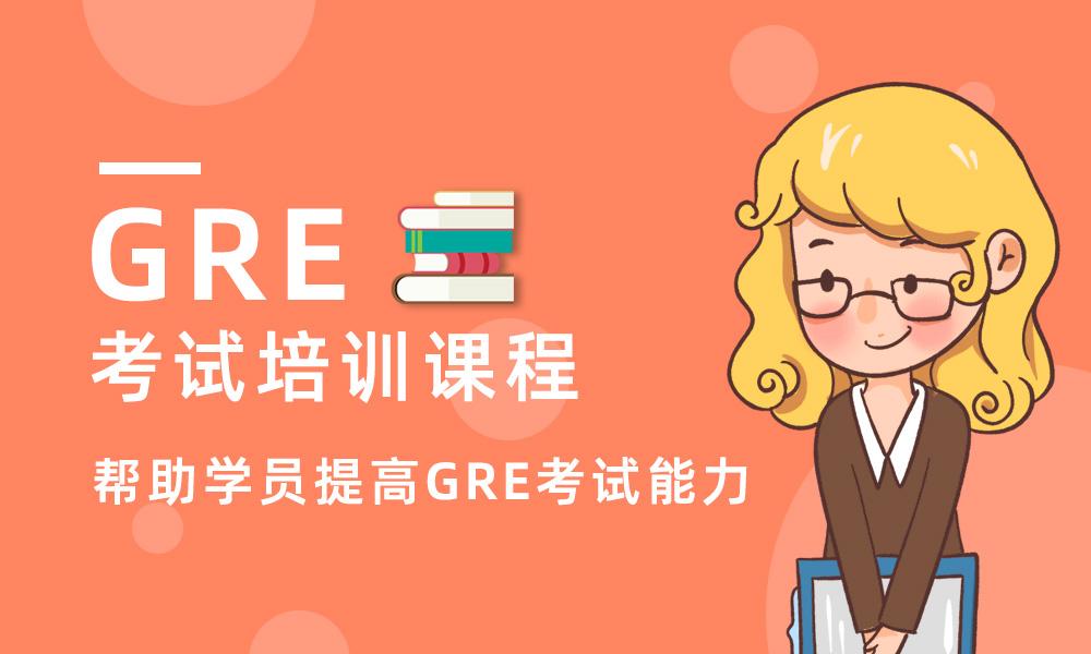 上海美世GRE考试培训课程