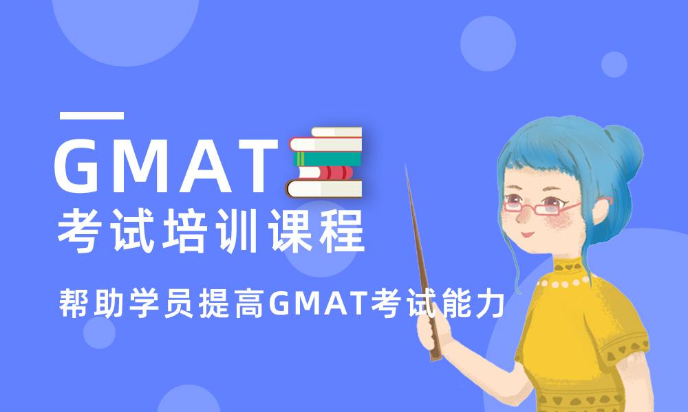 上海美世GMAT考试培训课程