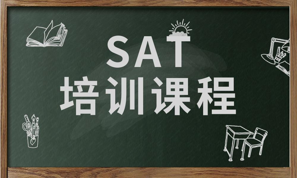 上海美藤SAT培训课程